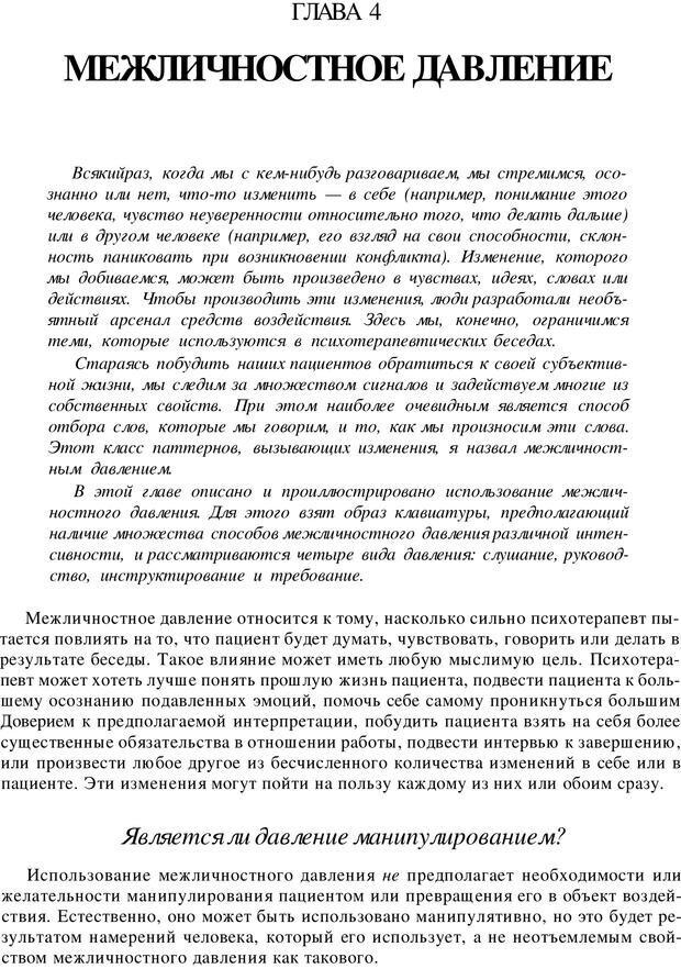 PDF. Искусство психотерапевта. Бьюдженталь Д. Страница 73. Читать онлайн