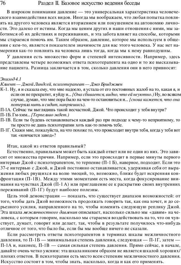 PDF. Искусство психотерапевта. Бьюдженталь Д. Страница 74. Читать онлайн