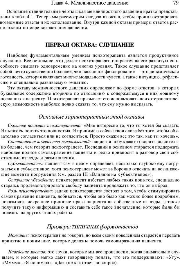 PDF. Искусство психотерапевта. Бьюдженталь Д. Страница 77. Читать онлайн