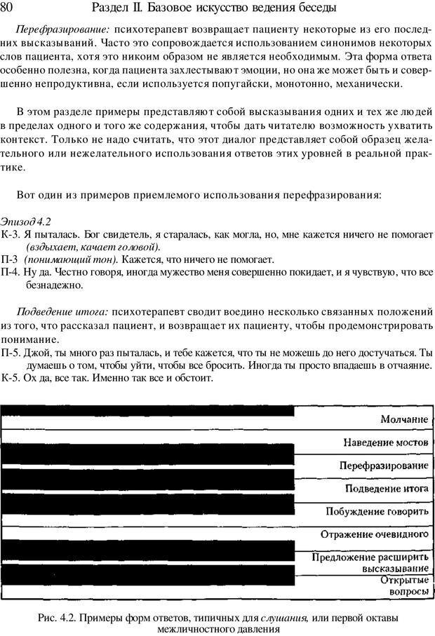PDF. Искусство психотерапевта. Бьюдженталь Д. Страница 78. Читать онлайн
