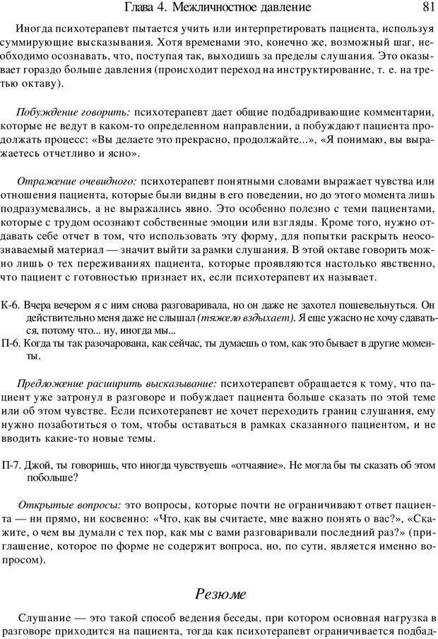PDF. Искусство психотерапевта. Бьюдженталь Д. Страница 79. Читать онлайн