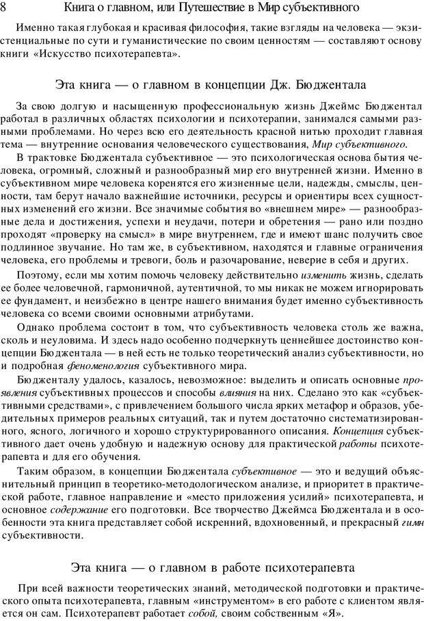PDF. Искусство психотерапевта. Бьюдженталь Д. Страница 8. Читать онлайн