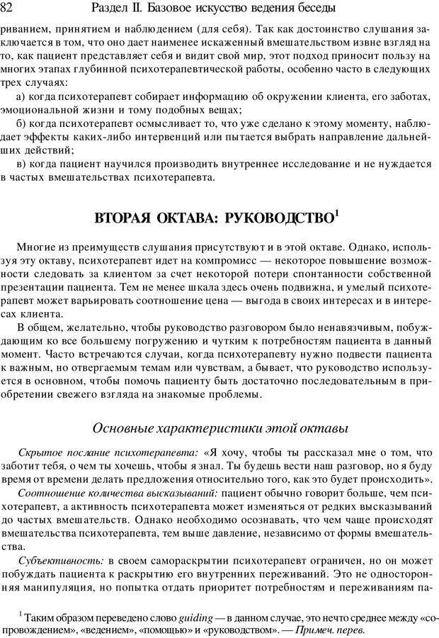 PDF. Искусство психотерапевта. Бьюдженталь Д. Страница 80. Читать онлайн