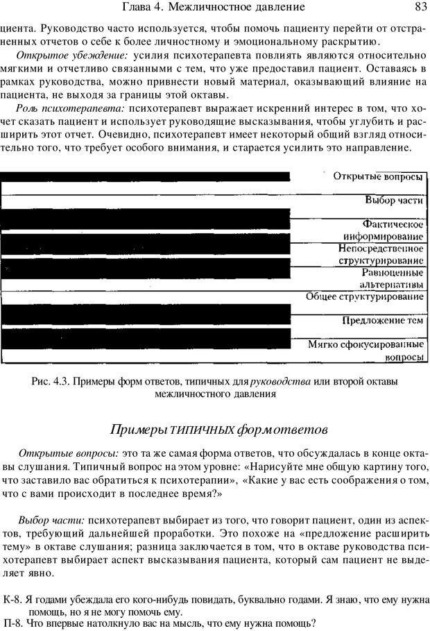 PDF. Искусство психотерапевта. Бьюдженталь Д. Страница 81. Читать онлайн