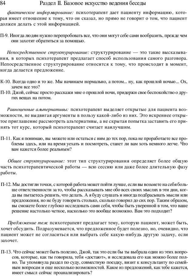 PDF. Искусство психотерапевта. Бьюдженталь Д. Страница 82. Читать онлайн