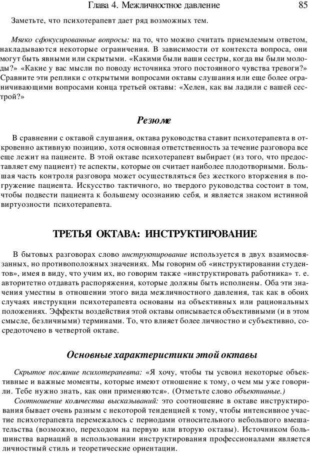 PDF. Искусство психотерапевта. Бьюдженталь Д. Страница 83. Читать онлайн