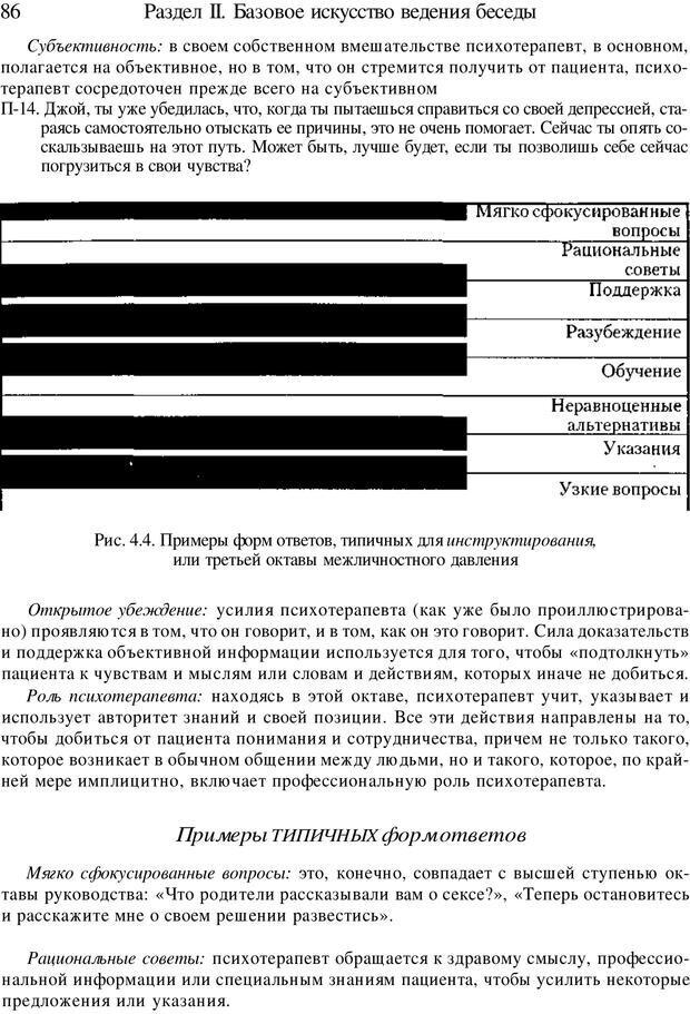 PDF. Искусство психотерапевта. Бьюдженталь Д. Страница 84. Читать онлайн