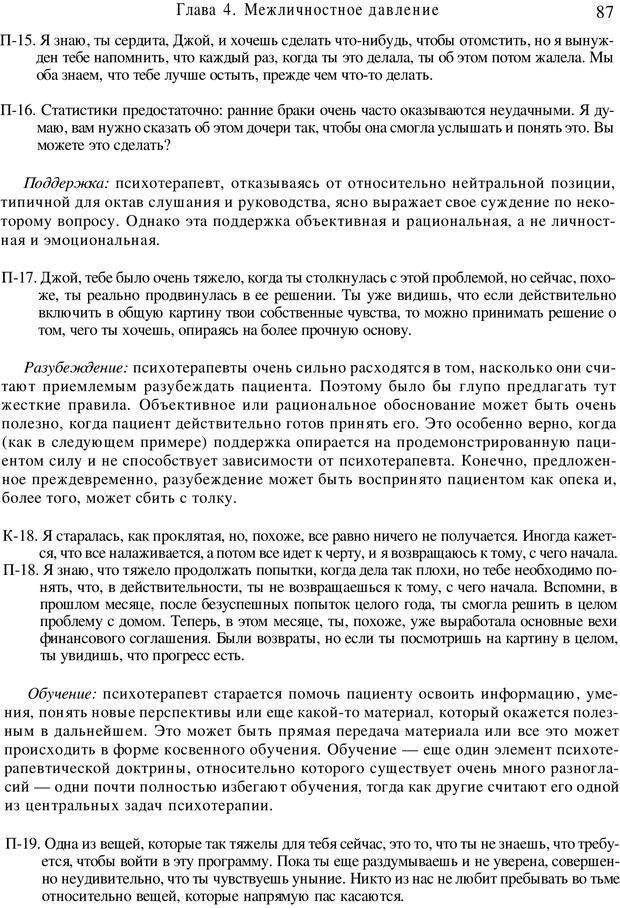 PDF. Искусство психотерапевта. Бьюдженталь Д. Страница 85. Читать онлайн
