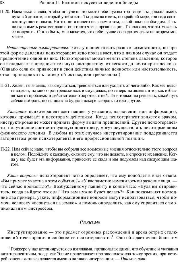 PDF. Искусство психотерапевта. Бьюдженталь Д. Страница 86. Читать онлайн