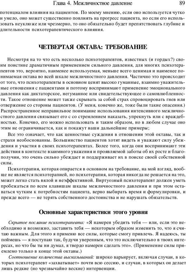 PDF. Искусство психотерапевта. Бьюдженталь Д. Страница 87. Читать онлайн