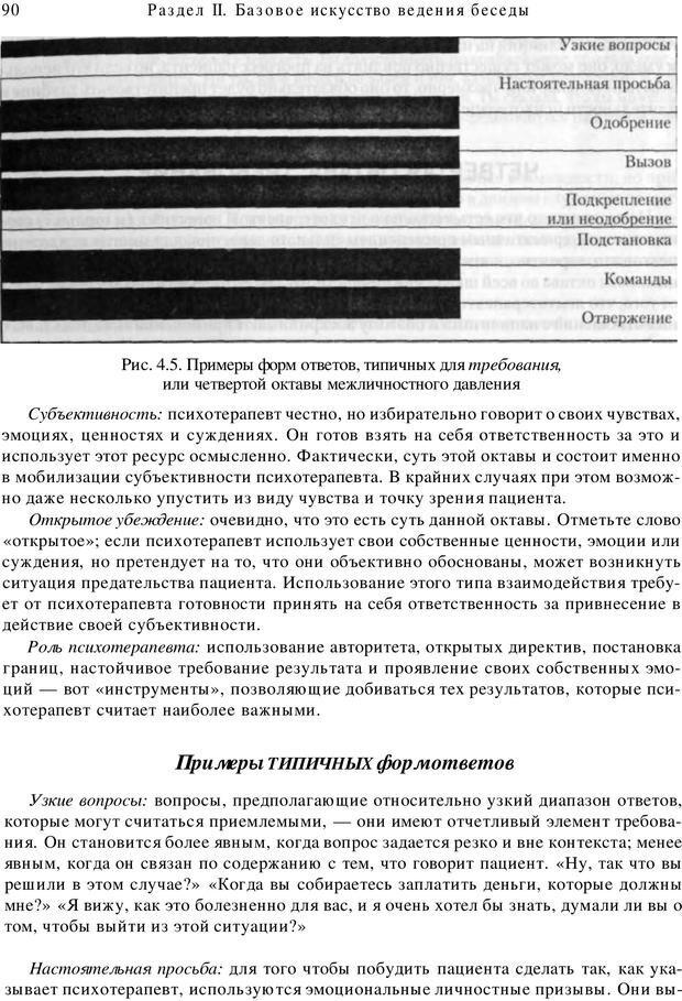 PDF. Искусство психотерапевта. Бьюдженталь Д. Страница 88. Читать онлайн