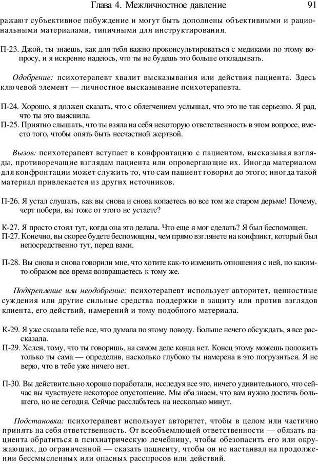 PDF. Искусство психотерапевта. Бьюдженталь Д. Страница 89. Читать онлайн