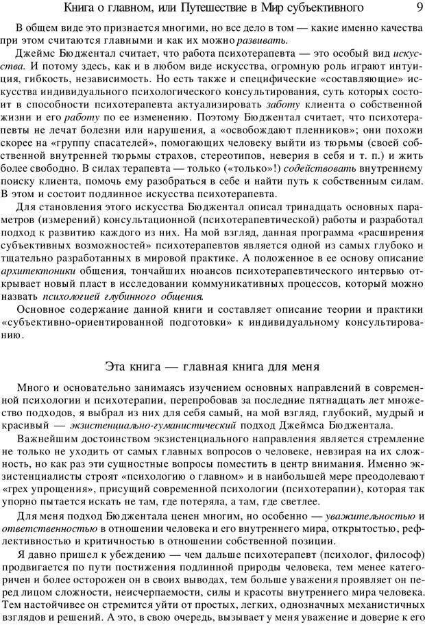 PDF. Искусство психотерапевта. Бьюдженталь Д. Страница 9. Читать онлайн