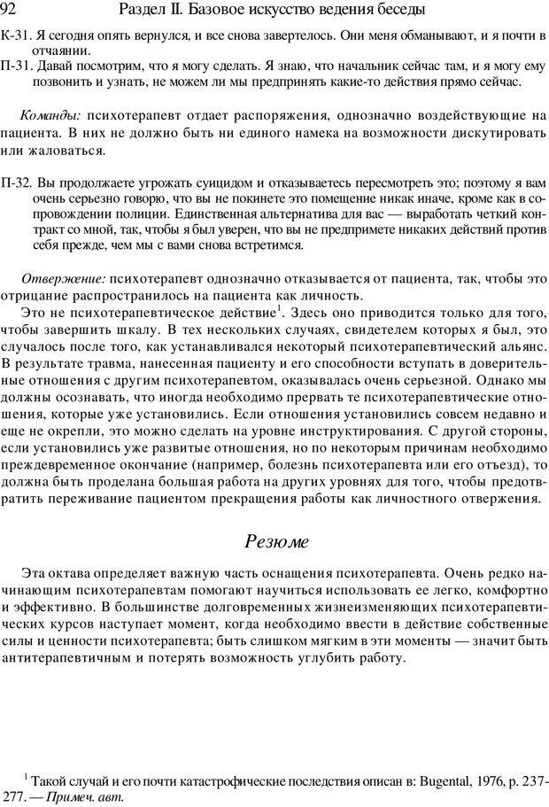 PDF. Искусство психотерапевта. Бьюдженталь Д. Страница 90. Читать онлайн