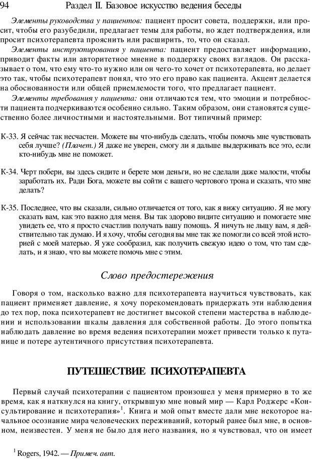PDF. Искусство психотерапевта. Бьюдженталь Д. Страница 92. Читать онлайн