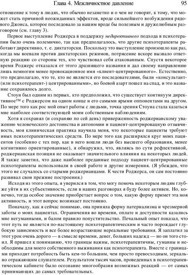 PDF. Искусство психотерапевта. Бьюдженталь Д. Страница 93. Читать онлайн