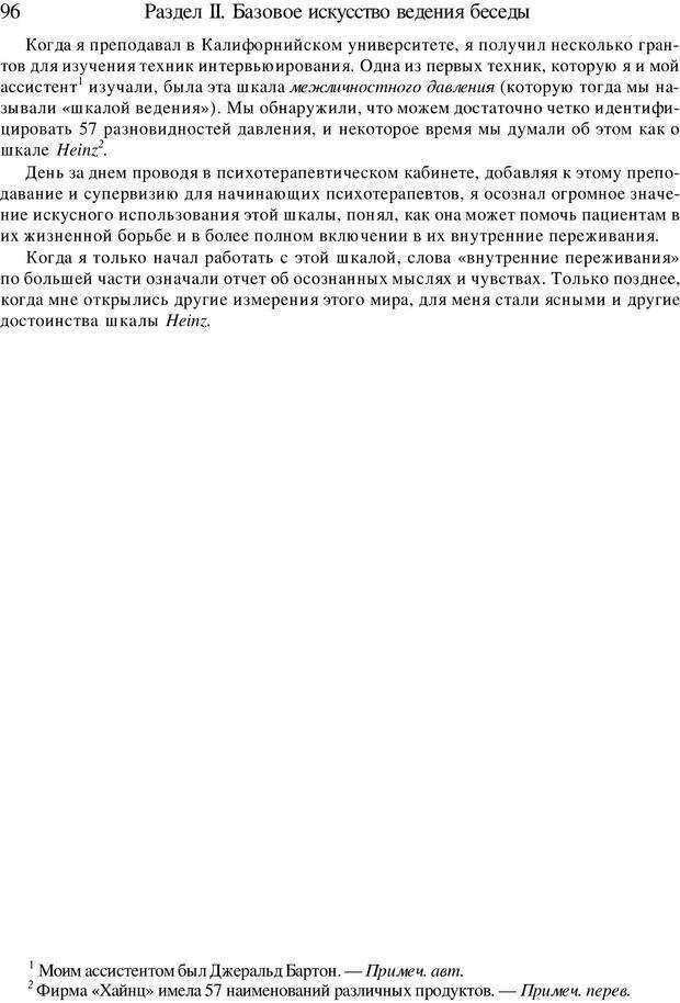 PDF. Искусство психотерапевта. Бьюдженталь Д. Страница 94. Читать онлайн