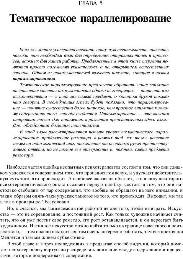 PDF. Искусство психотерапевта. Бьюдженталь Д. Страница 96. Читать онлайн