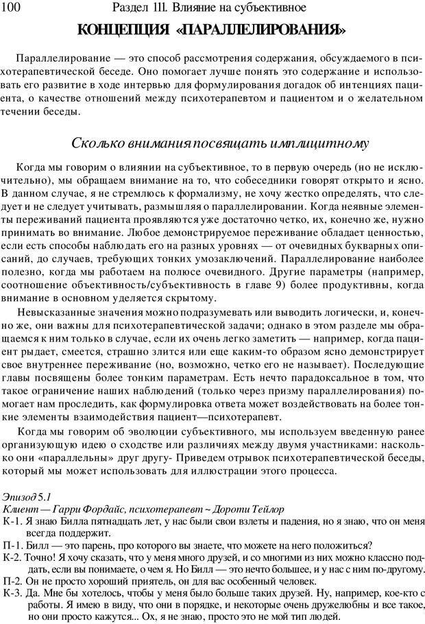 PDF. Искусство психотерапевта. Бьюдженталь Д. Страница 97. Читать онлайн
