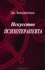 Искусство психотерапевта, Бьюдженталь Джеймс