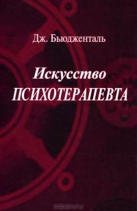 """Обложка книги """"Искусство психотерапевта"""""""