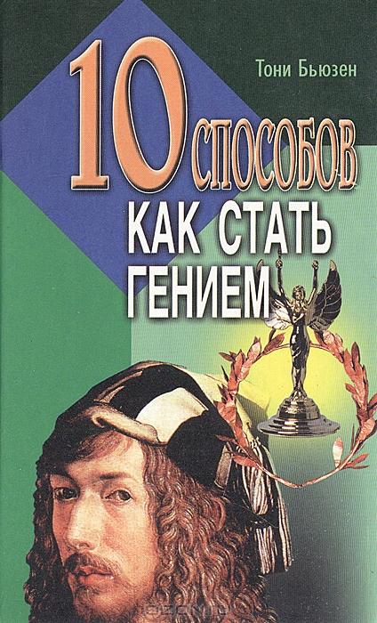 """Обложка книги """"10 способов как стать гением"""""""