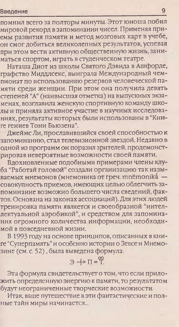 DJVU. Суперпамять. Бьюзен Т. Страница 10. Читать онлайн