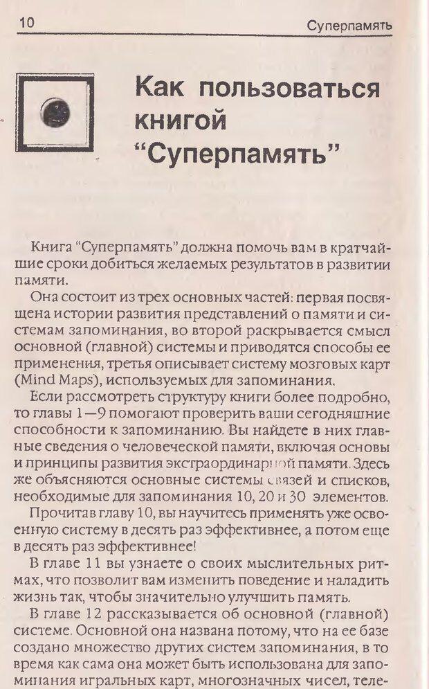 DJVU. Суперпамять. Бьюзен Т. Страница 11. Читать онлайн
