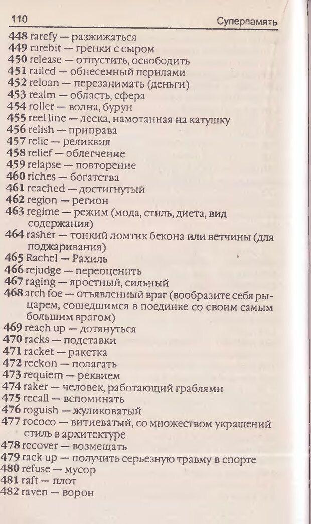 DJVU. Суперпамять. Бьюзен Т. Страница 110. Читать онлайн