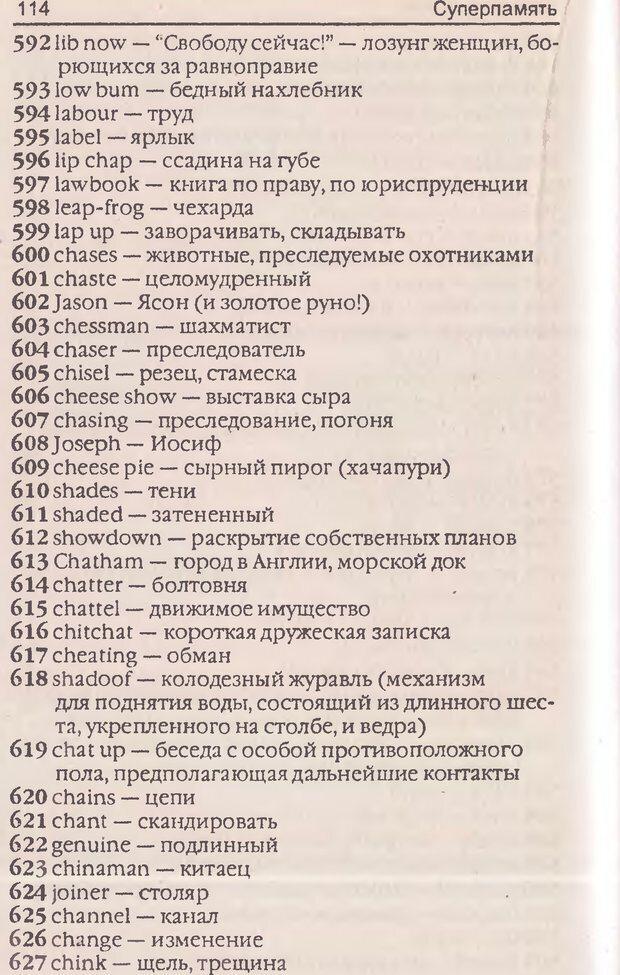 DJVU. Суперпамять. Бьюзен Т. Страница 114. Читать онлайн