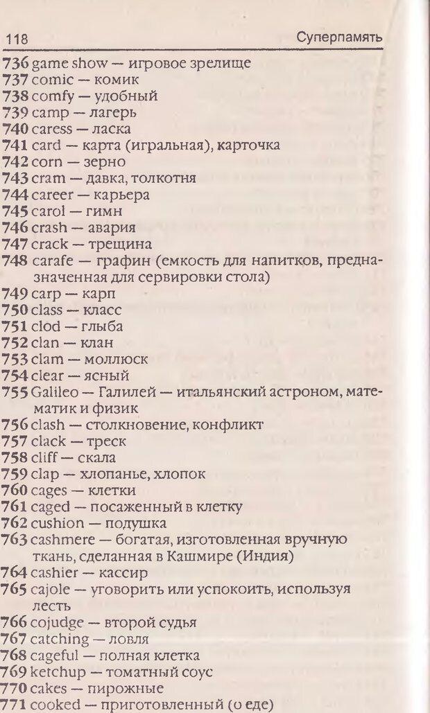 DJVU. Суперпамять. Бьюзен Т. Страница 118. Читать онлайн
