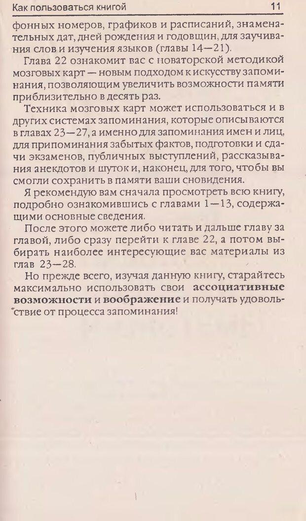 DJVU. Суперпамять. Бьюзен Т. Страница 12. Читать онлайн