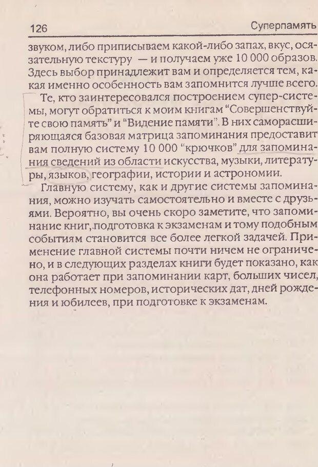 DJVU. Суперпамять. Бьюзен Т. Страница 126. Читать онлайн