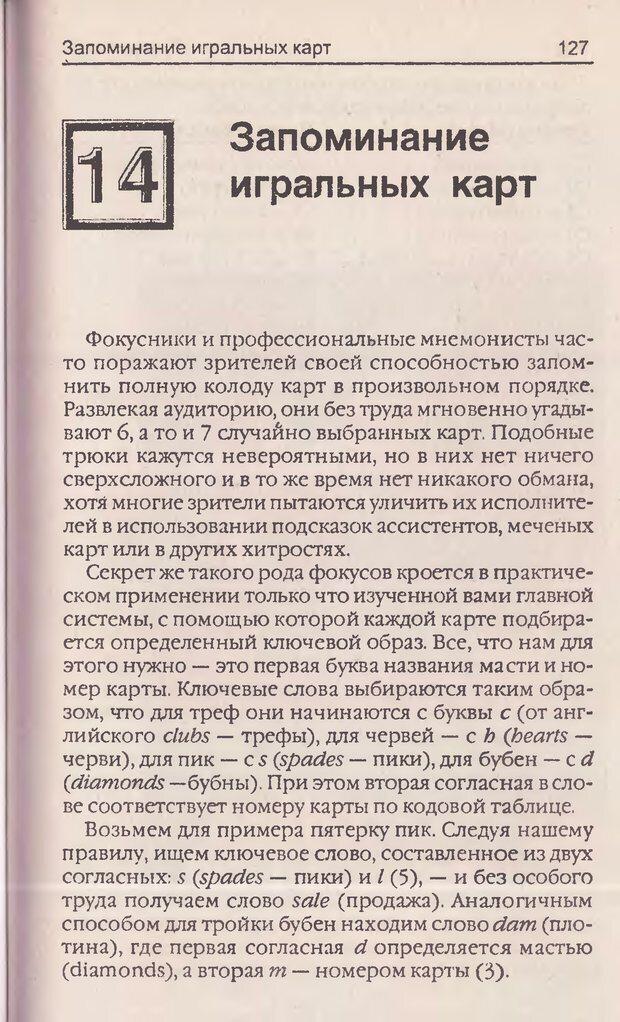 DJVU. Суперпамять. Бьюзен Т. Страница 127. Читать онлайн