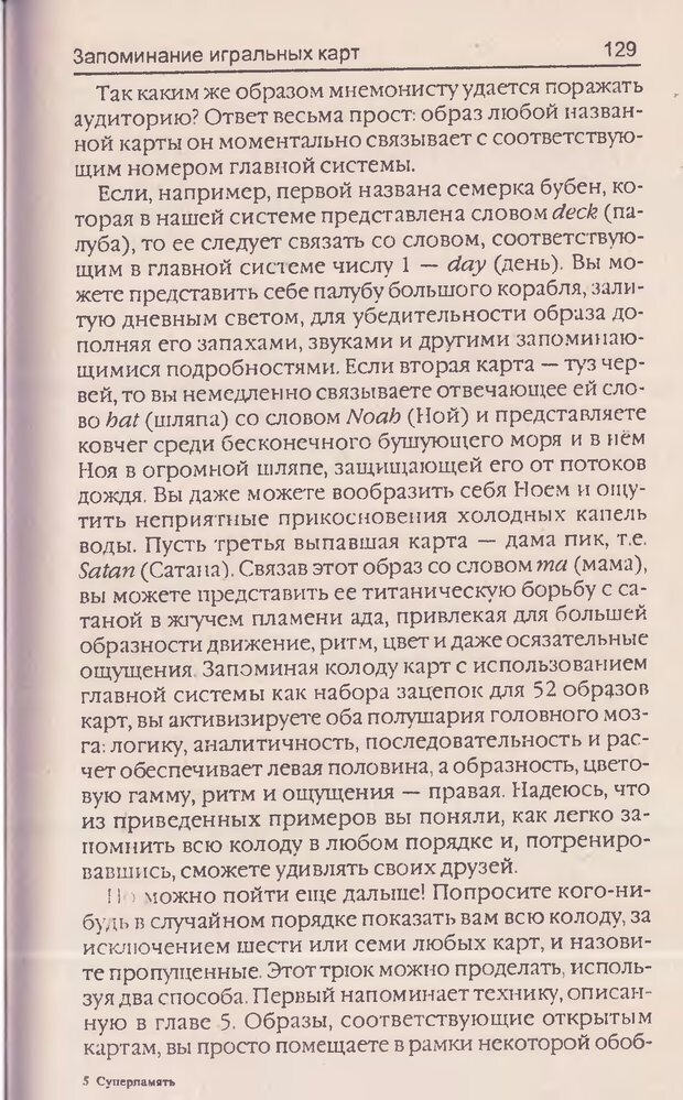 DJVU. Суперпамять. Бьюзен Т. Страница 133. Читать онлайн