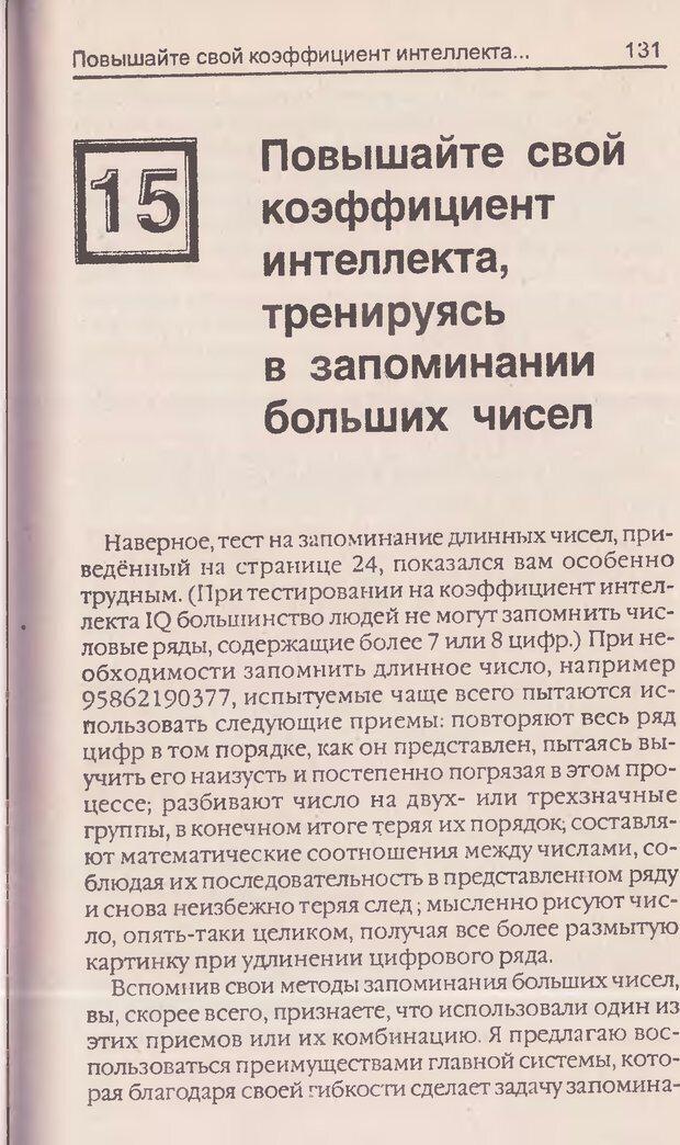 DJVU. Суперпамять. Бьюзен Т. Страница 135. Читать онлайн