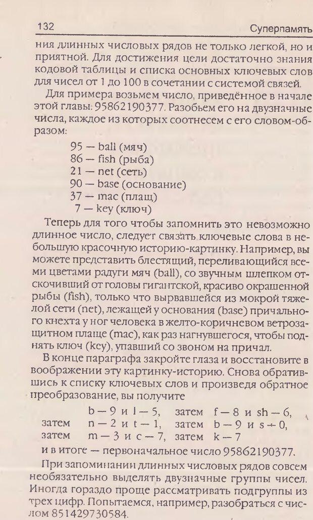 DJVU. Суперпамять. Бьюзен Т. Страница 136. Читать онлайн