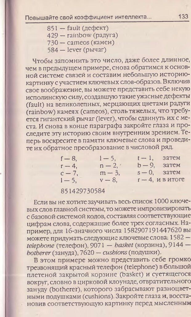 DJVU. Суперпамять. Бьюзен Т. Страница 137. Читать онлайн