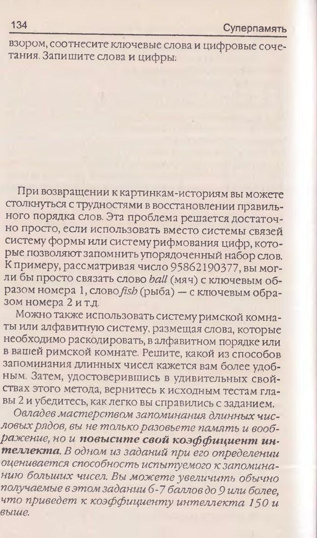 DJVU. Суперпамять. Бьюзен Т. Страница 138. Читать онлайн