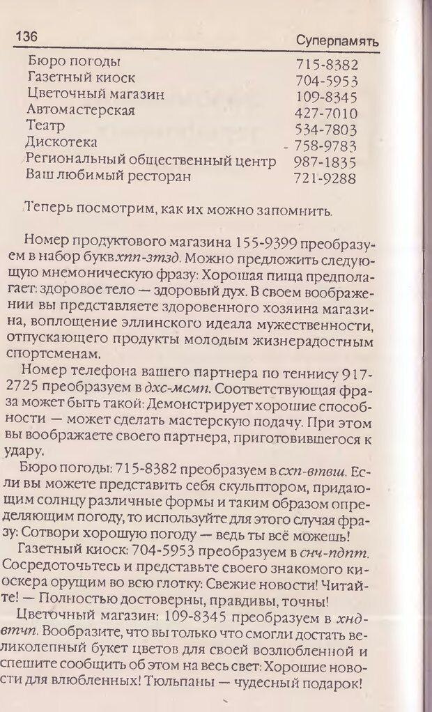 DJVU. Суперпамять. Бьюзен Т. Страница 140. Читать онлайн
