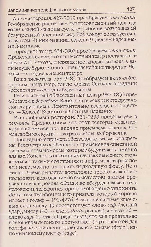 DJVU. Суперпамять. Бьюзен Т. Страница 141. Читать онлайн