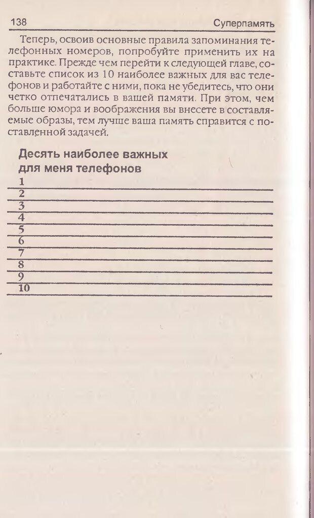 DJVU. Суперпамять. Бьюзен Т. Страница 142. Читать онлайн