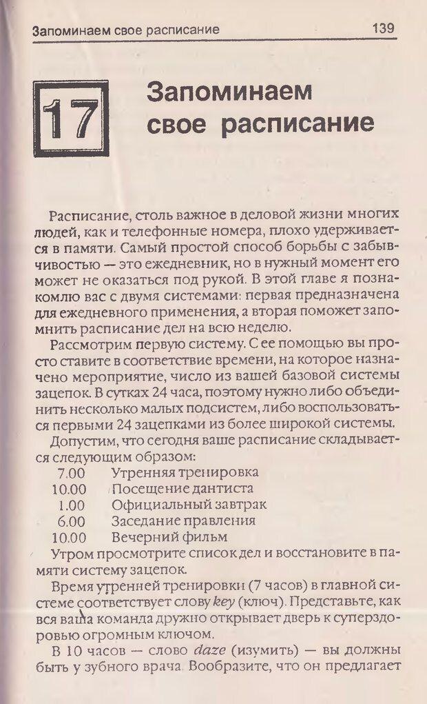 DJVU. Суперпамять. Бьюзен Т. Страница 143. Читать онлайн