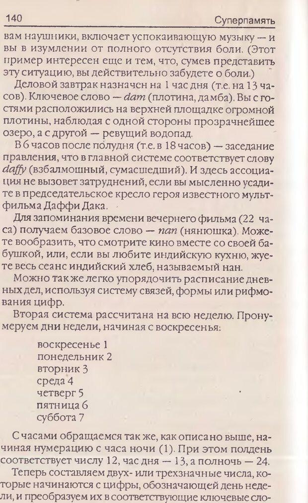 DJVU. Суперпамять. Бьюзен Т. Страница 144. Читать онлайн