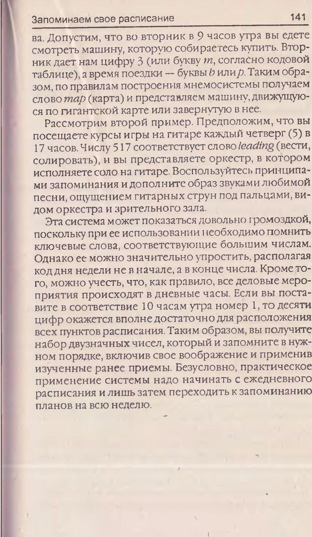 DJVU. Суперпамять. Бьюзен Т. Страница 145. Читать онлайн