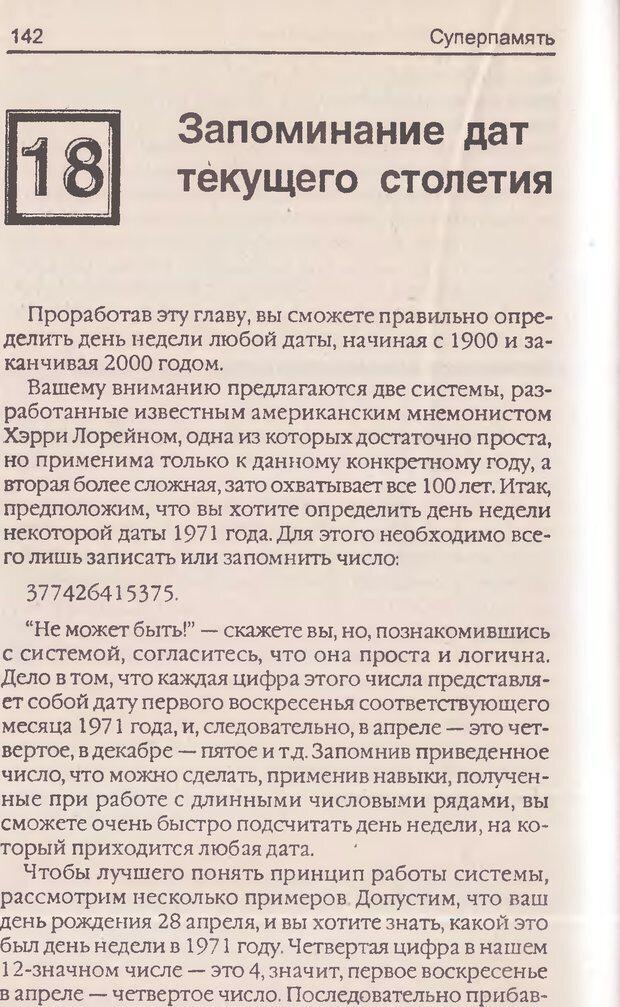 DJVU. Суперпамять. Бьюзен Т. Страница 146. Читать онлайн