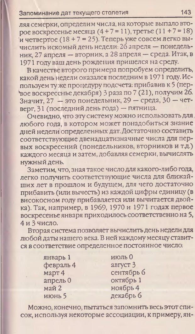 DJVU. Суперпамять. Бьюзен Т. Страница 147. Читать онлайн