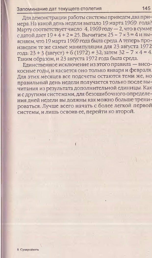 DJVU. Суперпамять. Бьюзен Т. Страница 149. Читать онлайн