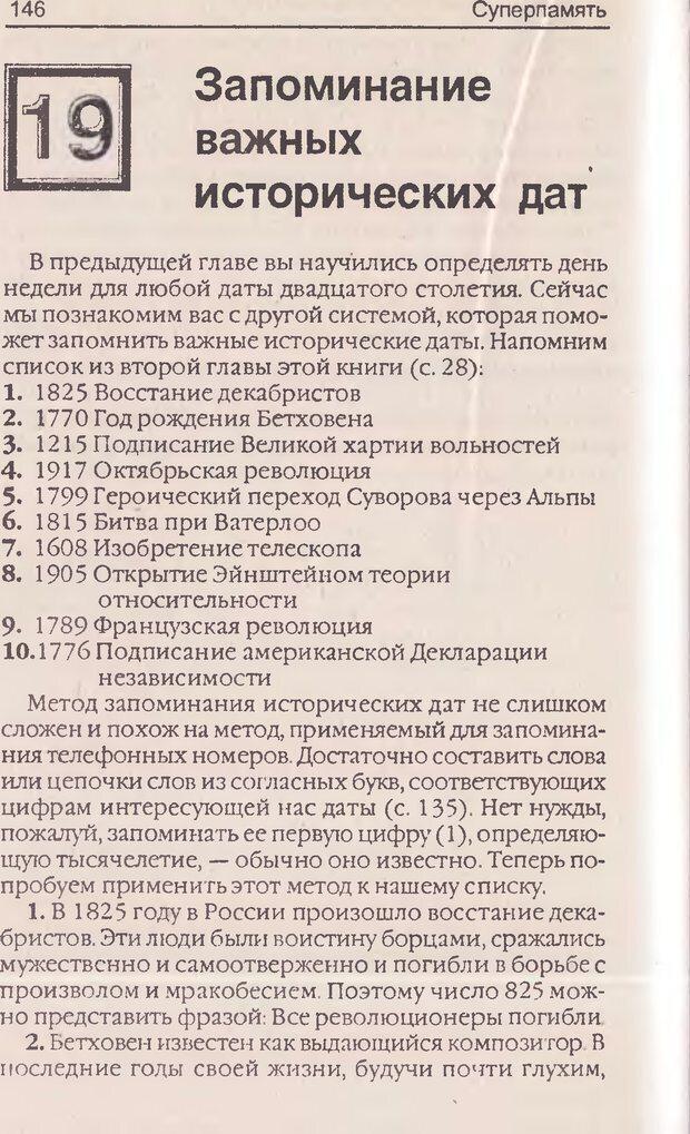 DJVU. Суперпамять. Бьюзен Т. Страница 150. Читать онлайн