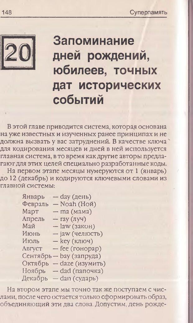DJVU. Суперпамять. Бьюзен Т. Страница 152. Читать онлайн